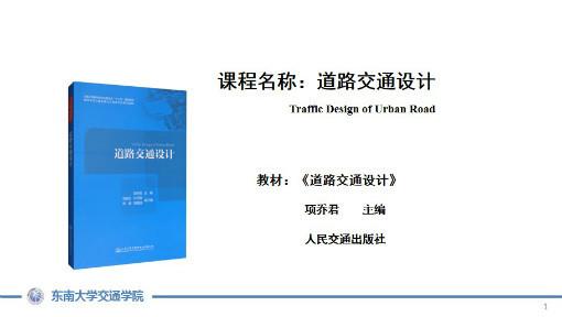 道路交通设计
