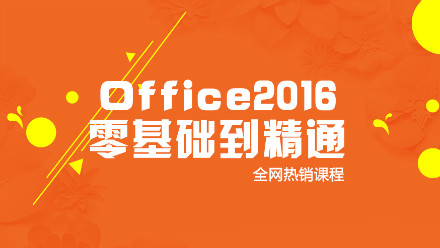 office2016全套教程入门到精通