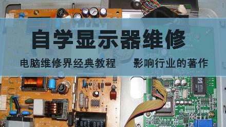 电脑维修课程,自学显示器维修视频教程