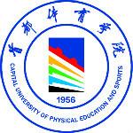 首都体育学院