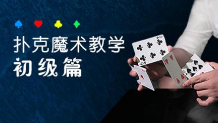 扑克初级魔术