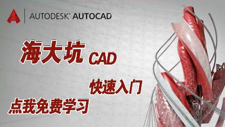 CAD快速入门教程(零基础开始学)