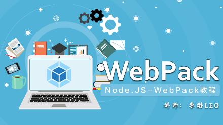 Node.JS – WebPack基础教程系列