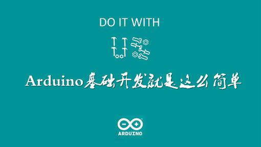 Arduino基础开发就是这么简单
