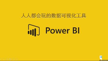 微软Power BI从入门到高级实战课