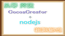 从零撸CocosCreator+Nodejs麻将