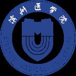 濱州醫學院