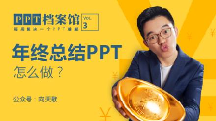 【PPT档案馆03期】年终总结PPT