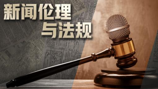 新闻伦理与法规