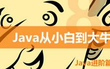Java从小白到大牛第3篇 进阶篇