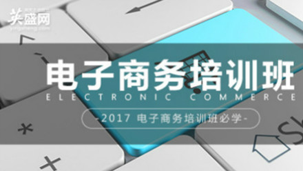 【英盛网】电子商务培训班