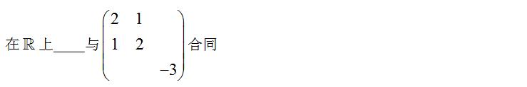 中国大学MOOC 高等代数(下)(广东外语外贸大学)1453102208 最新慕课完整章节测试答案