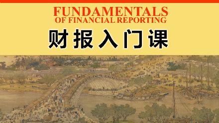 财务实战课程,财报入门课(财务报表)