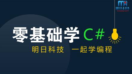 零基础学C#(一)