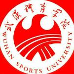 武漢體育學院