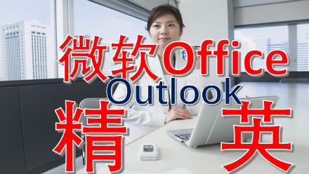 Outlook2013-2016企业级应用