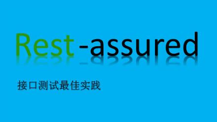 Java接口自动化测试最佳实践
