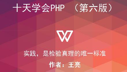 十天学会PHP(第六版)
