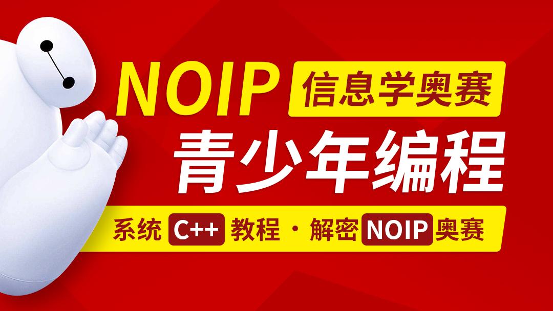 C++青少年编程/NOIP/CSP奥赛竞赛