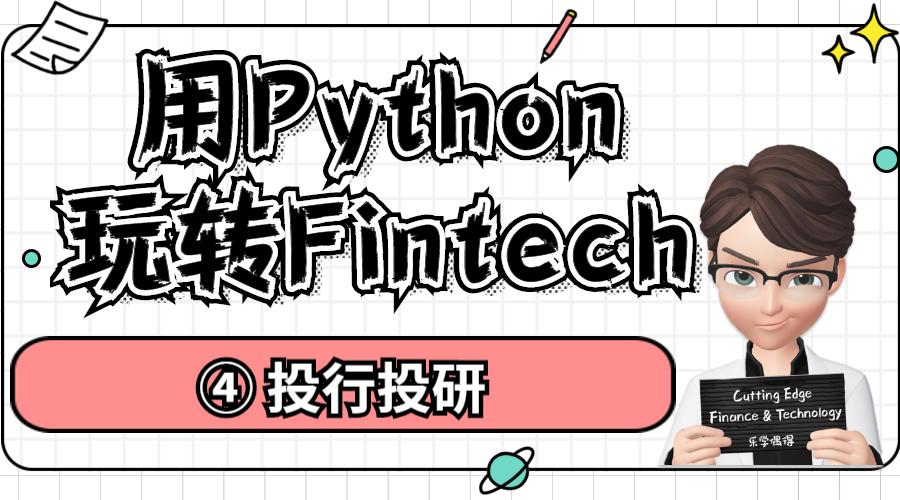 用Python做投行投研