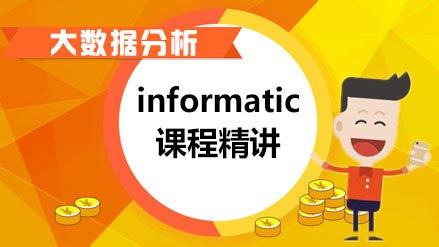 大数据分析informatic精讲视频
