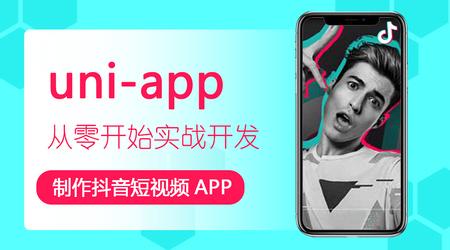uni-app 制作抖音短视频多端APP