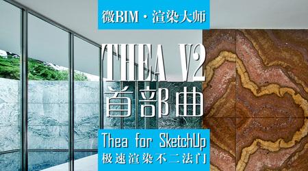 室内设计课程,Thea v2 极速渲染 / 可免费试学