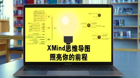 XMind 8 Pro版思维导图视频教程
