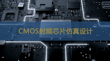 CMOS射频芯片仿真设计课程