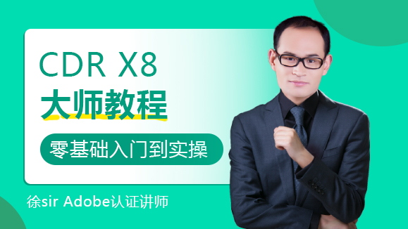 跟徐sir学CDR X8系统教程