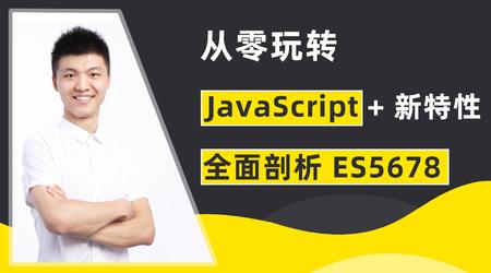 从零玩转JavaScript+ES678精讲