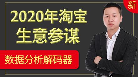 【精】2020淘宝生意参谋数据分析