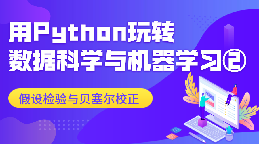 Python机器学习系列2假设检验