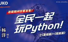全民一起玩Python 基础篇+提高篇,Python程序设计的最佳入门教程