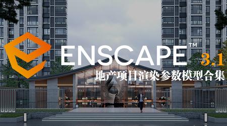 Enscape教程,Enscape 3.1 地产项目参数案例