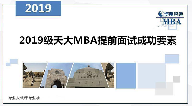2019级天大MBA提前面试成功要素