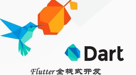 Flutter 全栈开发之Dart编程指南