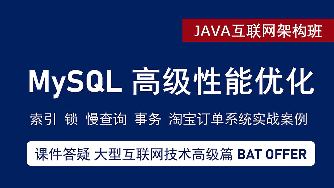 MySQL数据库高级性能优化指南
