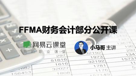 FFMA财务会计公开课