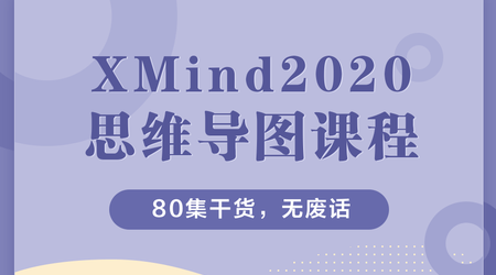 XMind2020思维导图课【80集】