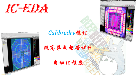 Calibredrv教程-提高流程自动化,IC设计培训班