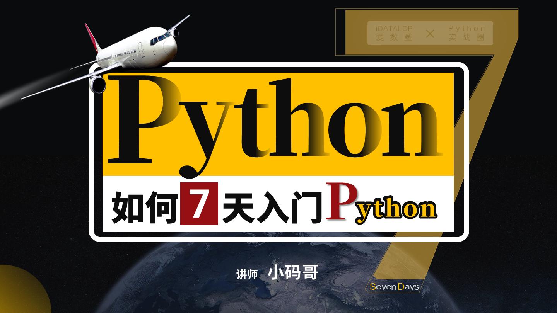 如何七天入门 Python3 ?