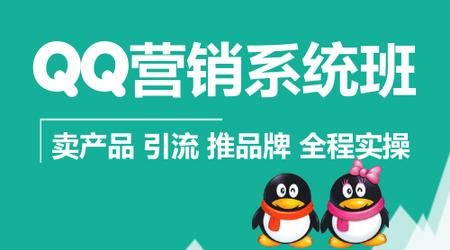 QQ营销教程,QQ营销推广引流VIP班网络营销