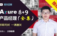 Axure(8+9)产品经理培训课程(全集)