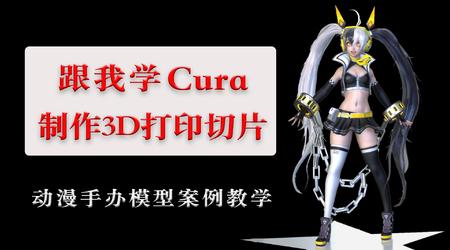 跟我学Cura制作3D打印切片