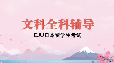 EJU日本留学生考试(文科辅导)