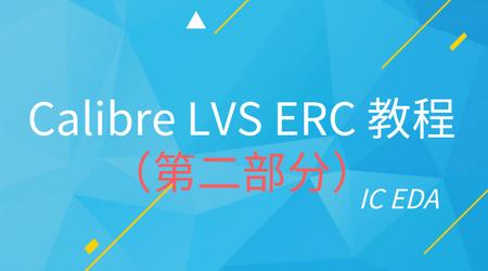 Calibre软件教程,Calibre LVS ERC 教程第二部分,IC设计课程