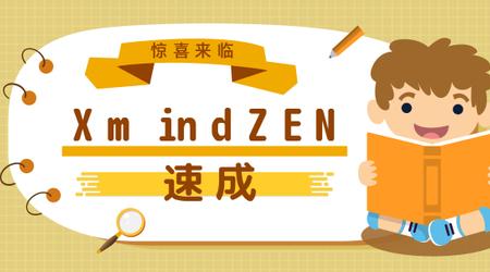 xmindZEN教程零基础实战班xmind9