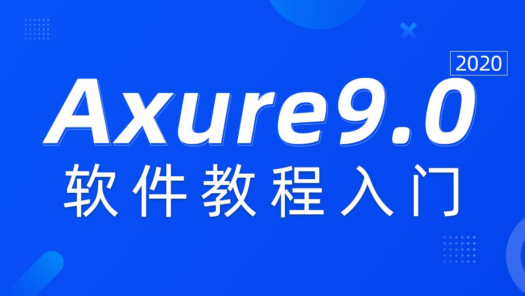 PM必备:Axure9原型线框图基础课