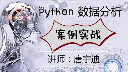 Python-数据分析-案例实战